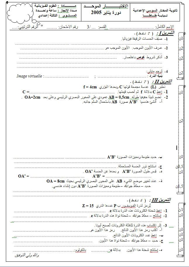 الامتحانات جهوية متنوعة . Examun3emetata2005phys