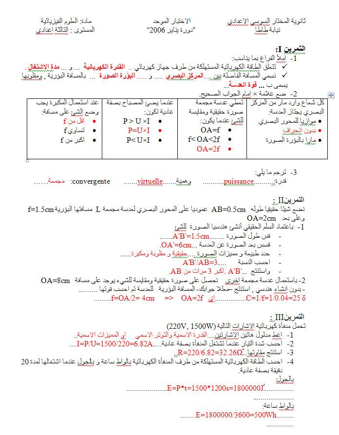الامتحانات جهوية متنوعة . Examun3emetata2006physetCorrect